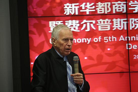 诺贝尔经济学奖获得者、新华都商学院院长埃德蒙.费尔普斯
