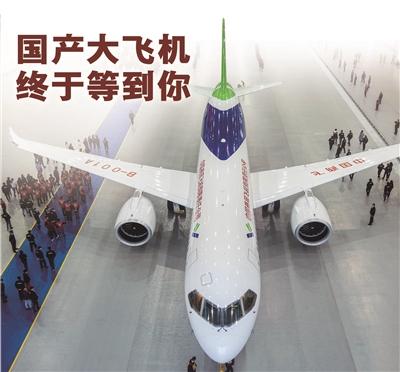 滚动新闻  首架国产大飞机c919昨下线,3大核心南京造,9成内饰出自镇江