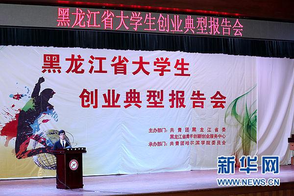 东北林业大学刘大睿同学讲述自己一路创业的艰辛。新华网黑龙江频道才萌 摄