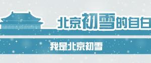 华北大范围雨雪来袭