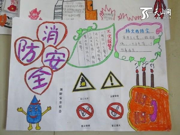 """博湖县小学开展""""消防安全教育""""手抄报评比活动"""