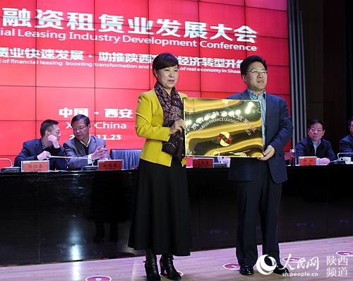 王莉霞现场为陕西省融资租赁联盟授牌 刘冰摄