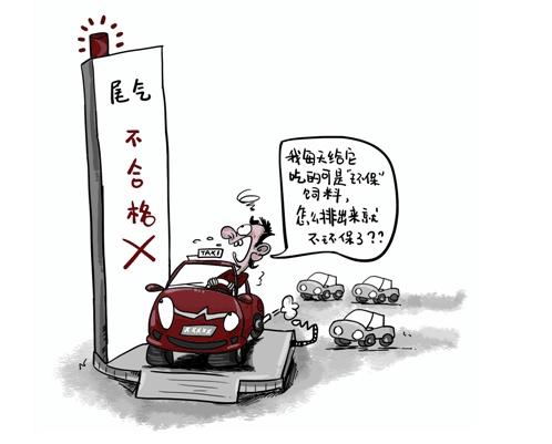"""""""油改气""""后车辆尾气检测不合格 合肥车主质疑"""