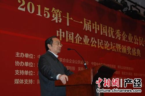 十届全国人大常委会副委员长、企业公民委员会名誉会长蒋正华致辞