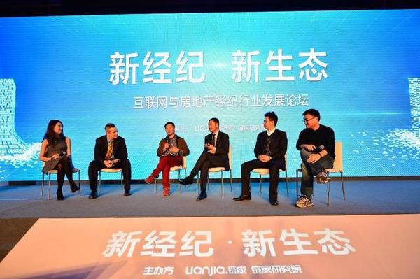 发布首份 中国互联网与房地产经纪行业发展报告图片