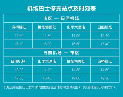 飞机登机时间表-巴士停靠站点及时刻表