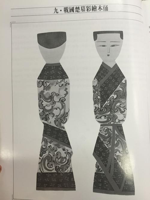 战国楚墓彩绘墓俑 衣服花纹非常漂亮 梁锦 摄