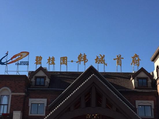 碧桂园物业寻求新扩张模式谋上市
