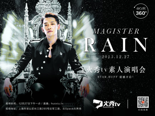 Rain上海演唱会暴风雨来袭 演绎王者力挺素人演唱会