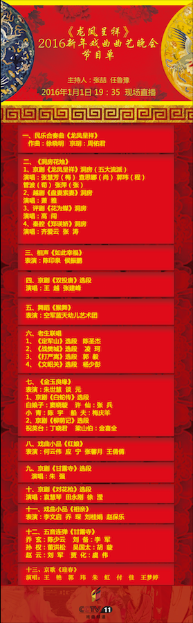 初中元旦晚会节目表_龙凤呈祥2016新年戏曲曲艺晚会节目单(1 /1张)