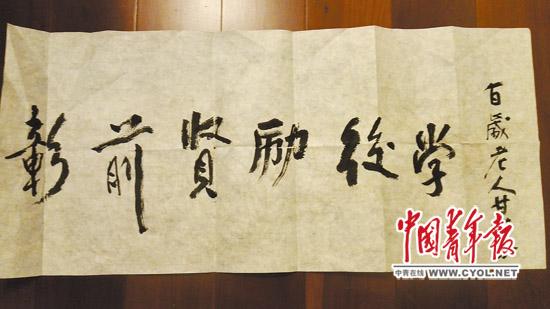 分在临终前题的最后一幅字——彰前贤励后学.本报记者 何林璘/摄-
