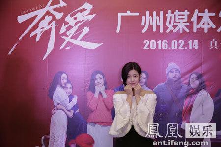 [明星爆料]陈妍希《奔爱》到广州 无惧天寒只怕风吹泪不停