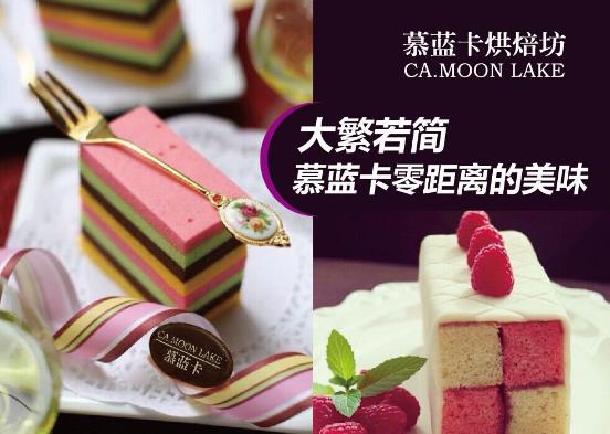 卡蛋糕加盟品牌