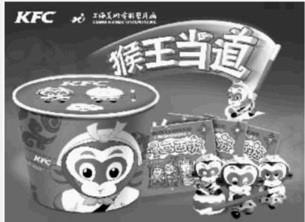 """中国经典动画人物""""美猴王""""以""""萌萌哒""""全新q版造型出现,不仅获得众多"""