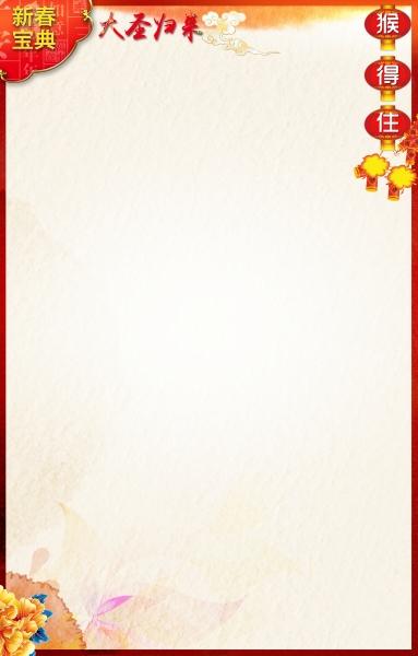 ppt 背景 背景图片 边框 模板 设计 相框 383_600 竖版 竖屏