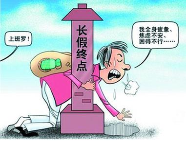 """专家教您春节后如何""""健康收心""""(图片来源于网络)"""