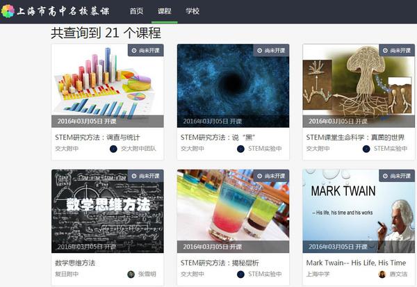 上海市名校平台慕课高中今起正式上线试运行高中化学镁流程的冶炼图片