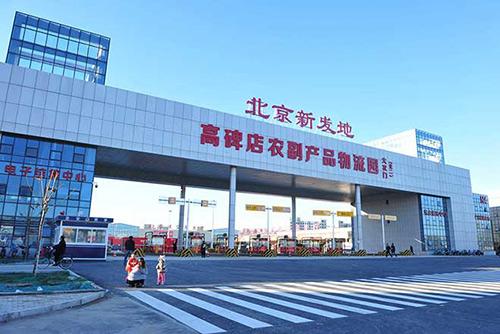 河北高碑店新发地市场在2015年10月29日正式启动