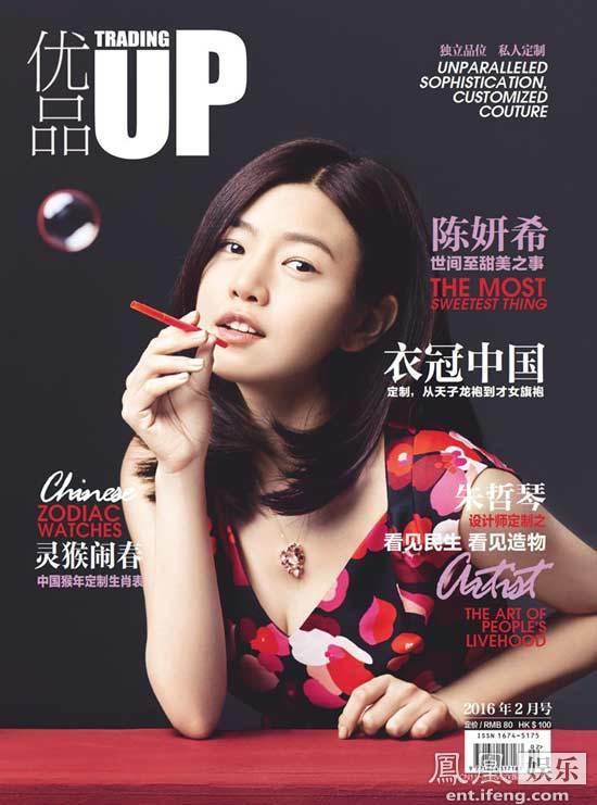[明星爆料]陈妍希登杂志封面 变甜心公主首曝内心倔强