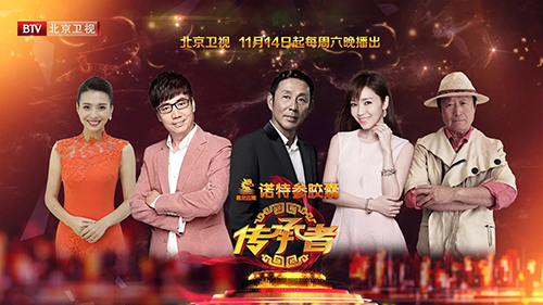 图:北京卫视《传承者》节目海报
