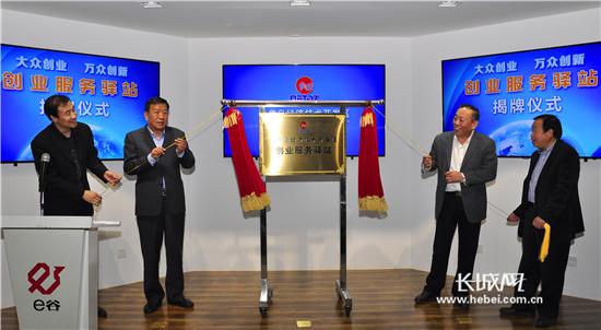 秦皇岛经济技术开发区成立创业服务驿站