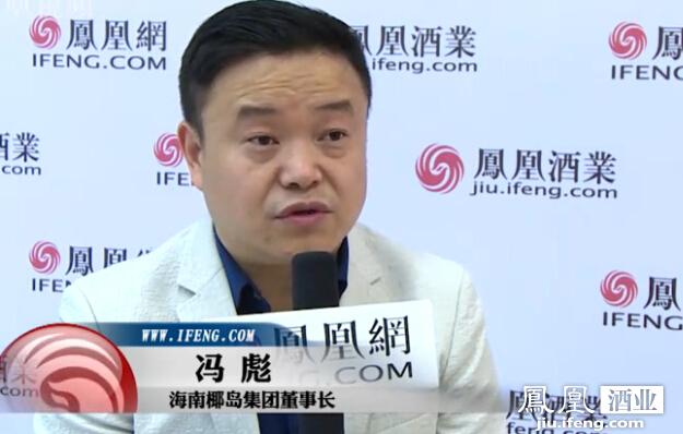 大佬酒评  图为海南椰岛(集团)股份有限公司董事长冯彪接受凤凰网酒业