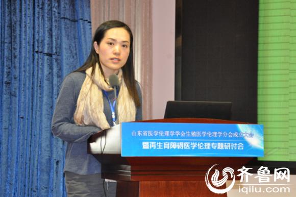 生育专家在再生育障碍医学伦理专题研讨会发言。