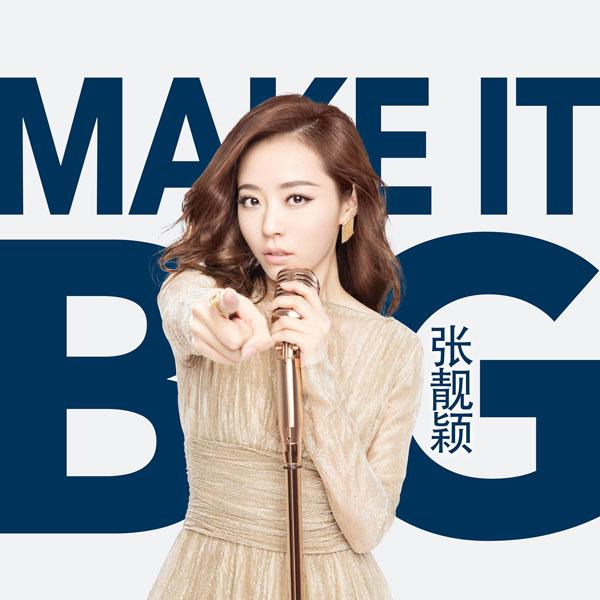 张靓颖新歌《Make It Big》MV播放量破百万