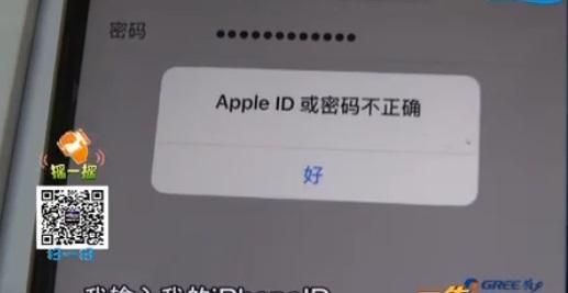 济南市民苹果手机自动更新后id被盗