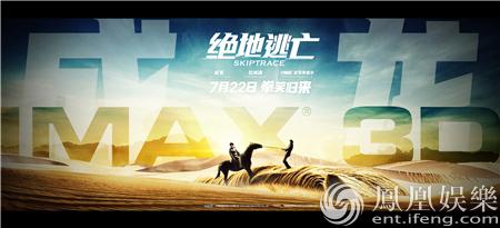 时时彩全包:《绝地逃亡》曝IMAX海报 成龙与约翰尼身陷蒙古大漠