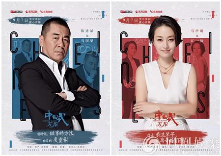 """《中国式关系》曝海报 陈建斌马伊琍成""""欢喜冤家"""""""