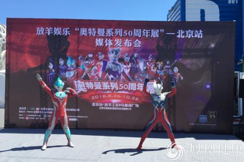 奥特曼系列50周年展北京站今日拉开帷幕