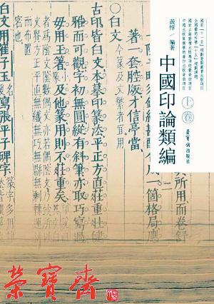 金孔雀与凤尾竹重奏谱-历代印论资料庞杂而分散,精华与糟粕并存,需要编者细致辨别,去伪