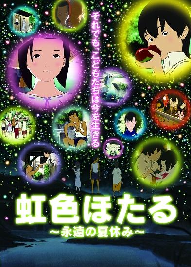 《虹色萤火虫》海报