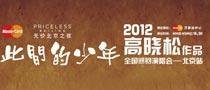 """""""此间的少年""""2012高晓松作品全国巡回演唱会北京站"""