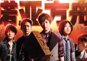 五月天诺亚方舟世界巡回演唱会北京鸟巢旗舰版