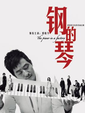 据同名电影改编 话剧《钢的琴》七月来京
