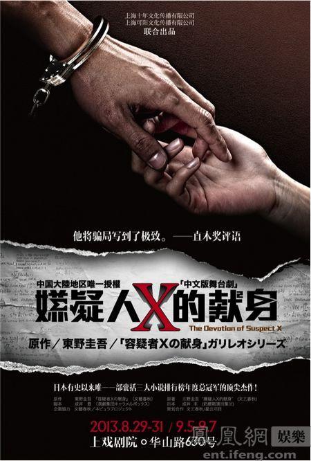《嫌疑人X的献身》升级版 引东野圭吾粉丝热捧