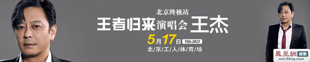 王杰2014世界巡回演唱会北京站