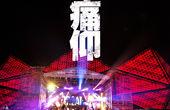 2014北京迷笛音乐节国内阵容