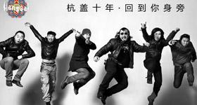 北京草莓音乐节2014