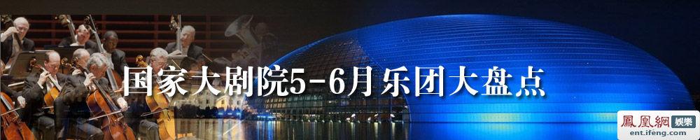 国家大剧院5-6月乐团大盘点