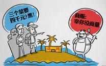 游客在三亚吃海鲜被宰3菜要4千