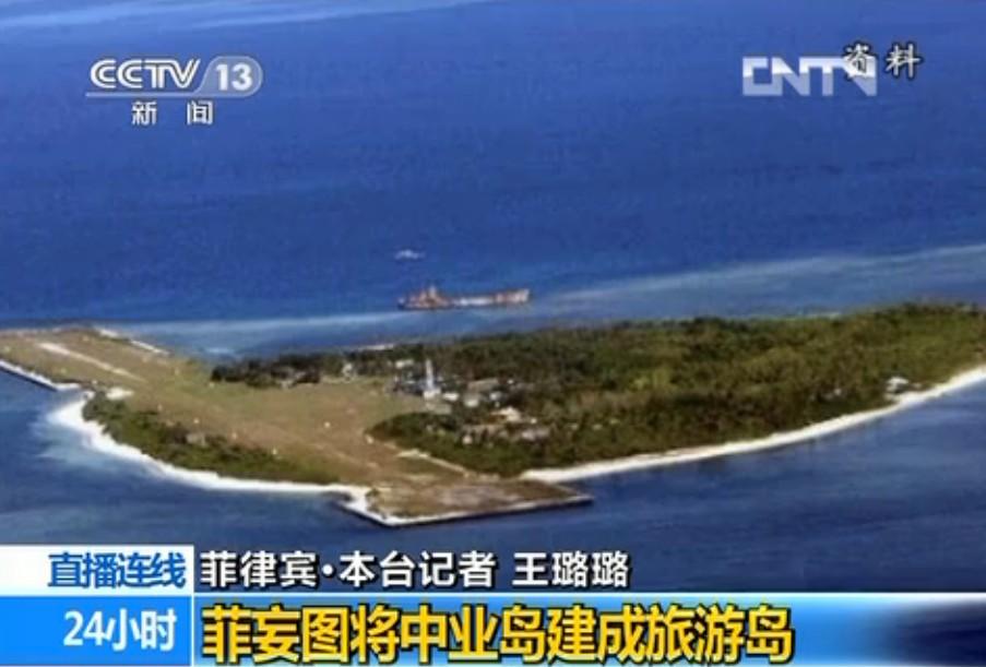 菲律宾妄图将南沙中业岛建成国际旅游岛