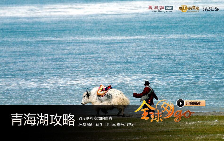 青海湖攻略 致我们无处可安放的青春