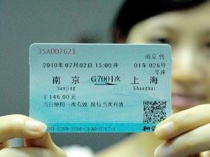 部分火车卧铺票开始打折 折扣力度一般为7折左右