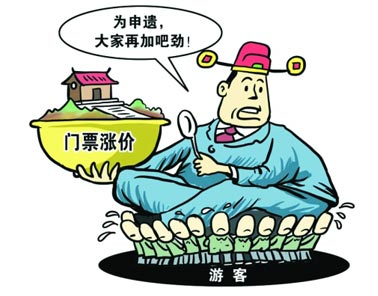 今天,中国已拥有45处世界遗产,28项人类非物质文化遗产,申遗这一简称