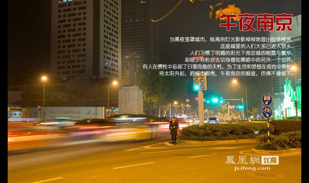 11月15日晚上11:30,两位行人从新街口孙中山铜像前走过。作为南京最繁华的商业中心,新街口深夜人少车依然多。(王剑/摄)