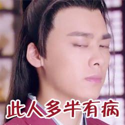 《古剑奇谭》李易峰表情看看都是醉了dnf脸黑表情包图片