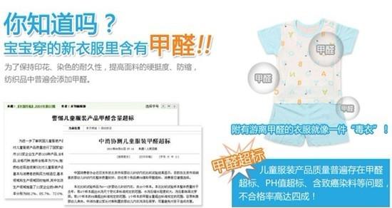 """去甲醛洗衣液(资料图) 现状:婴童服装甲醛普遍超标 记者近日走访了广州市几十家大大小小的儿童服装市场发现,大型商场、超市以及母婴专卖店内的婴幼儿服装已经按照新国标执行,3岁以下的儿童服装标签上都注明了服装的纤维成分含量、生产厂家等信息,并标明""""A类,婴幼儿服装""""等字样。但是部分批发市场、外贸店内有些不符合新国标的婴幼儿服装仍在销售,吊牌上只是简单标着""""100%纯棉""""字样,便再没有其他任何信息,并带有隐约的刺鼻气味。当记者询问商家是否了解新国标的相关规定时,"""